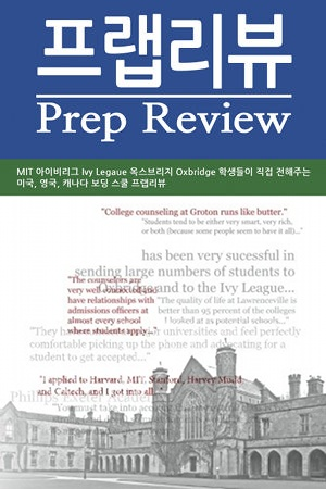 Prep Review: Boarding Schools (Korean Translation)